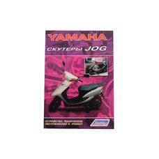 Купить Инструкция   скутеры   Yamaha JOG   (75стр)   SEA в Интернет-Магазине LIMOTO