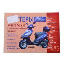 Купить Инструкция   скутеры китайские  50сс с передним барабанным тормозом   (№25)   (88стр)   SEA в Интернет-Магазине LIMOTO