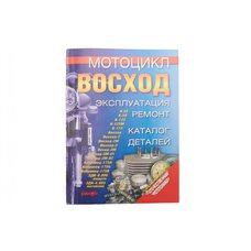Купить Инструкция   мотоциклы   ВОСХОД   (203стр)   SEA в Интернет-Магазине LIMOTO