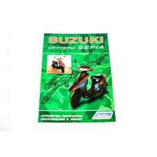 Купить Инструкция   скутеры   Suzuki SEPIA   (88стр)   SEA в Интернет-Магазине LIMOTO