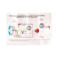 Купить Схема электрооборудования   РИГА, ВЕРХОВИНА   EVO в Интернет-Магазине LIMOTO