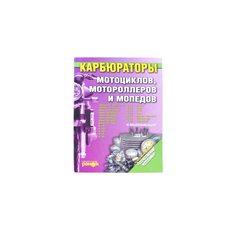 Купить Инструкция   КАРБЮРАТОРЫ мотоциклов, мотороллеров и мопедов   (174стр)   SEA в Интернет-Магазине LIMOTO