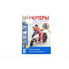 Купить Инструкция   скутеры   2T/4T   (189стр)   SEA в Интернет-Магазине LIMOTO