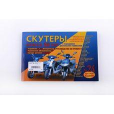 Купить Инструкция   скутеры китайские  50cc   (№24)   (223стр)   SEA в Интернет-Магазине LIMOTO