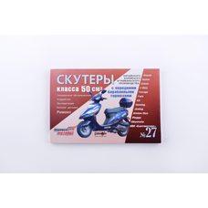 Купить Инструкция   скутеры китайские  50cc   (№27)   (211стр)   SEA в Интернет-Магазине LIMOTO