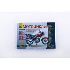 Купить Инструкция   скутеры китайские  125/250cc   (№34)   (288стр)   SEA в Интернет-Магазине LIMOTO