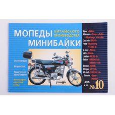 Купить Инструкция   мопеды китайские Alpha   (№10)   (47стр)   SEA в Интернет-Магазине LIMOTO