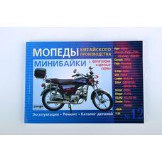 Купить Инструкция   мопеды китайские Alpha   (№12)   (178стр)   SEA в Интернет-Магазине LIMOTO