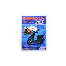Купить Инструкция   скутеры   Honda DIO, TACT   (112стр)   SEA в Интернет-Магазине LIMOTO