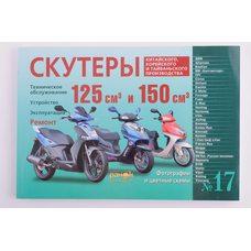 Купить Инструкция   скутеры китайские  125/150cc   (№17)   (240стр)   SEA в Интернет-Магазине LIMOTO