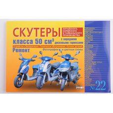 Купить Инструкция   скутеры китайские  50сс с передним дисковым тормозом   (№22)   (221стр)   SEA в Интернет-Магазине LIMOTO