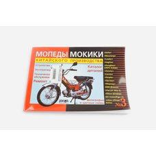 Купить Инструкция   мокики, мопеды   (№3)   (175стр, полноцветная)   SEA в Интернет-Магазине LIMOTO