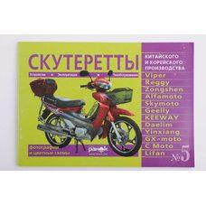 Купить Инструкция   мопеды китайские  Active   (№5)   (79стр)   SEA в Интернет-Магазине LIMOTO