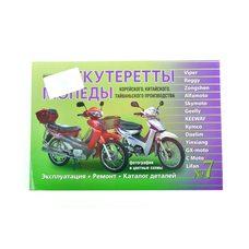 Купить Инструкция   мопеды китайские  Active   (№7)   (223стр)   SEA в Интернет-Магазине LIMOTO