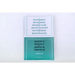 Инструкция   мотоциклы   МТ, ДНЕПР 11/16   (50стр)   SEA