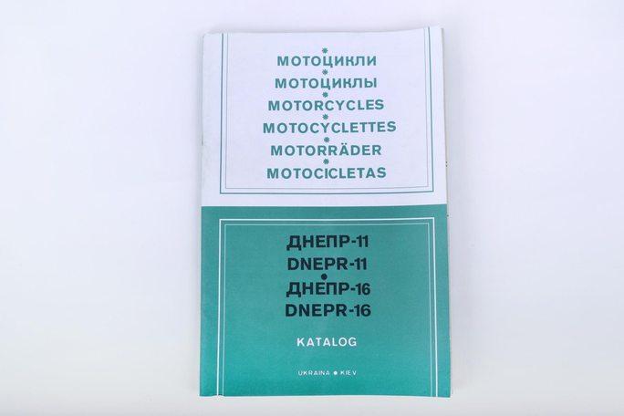 Купить Инструкция   мотоциклы   МТ, ДНЕПР 11/16   (50стр)   SEA в Интернет-Магазине LIMOTO