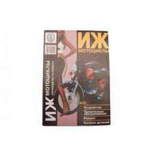 Купить Инструкция   мотоциклы   ИЖ   (112стр, журнал)   SEA в Интернет-Магазине LIMOTO