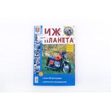 Инструкция   мотоциклы   ИЖ ПЛАНЕТА   (127стр)   SEA