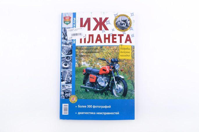 Купить Инструкция   мотоциклы   ИЖ ПЛАНЕТА   (127стр)   SEA в Интернет-Магазине LIMOTO