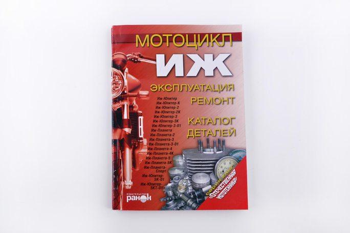 Купить Инструкция   мотоциклы   ИЖ   (189стр)   SEA в Интернет-Магазине LIMOTO