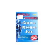 Купить Инструкция   мопеды   КАРПАТЫ, ВЕРХОВИНА, РИГА   (128стр)   SEA в Интернет-Магазине LIMOTO