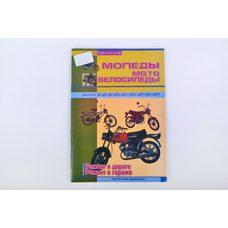 Купить Инструкция   мопеды и мотовелосипеды   (84стр)   SEA в Интернет-Магазине LIMOTO