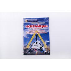 Купить Инструкция   скутеры китайские   4T   (48стр)   SEA в Интернет-Магазине LIMOTO