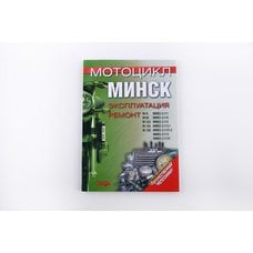 Инструкция   мотоциклы   МИНСК   (141стр)   SEA