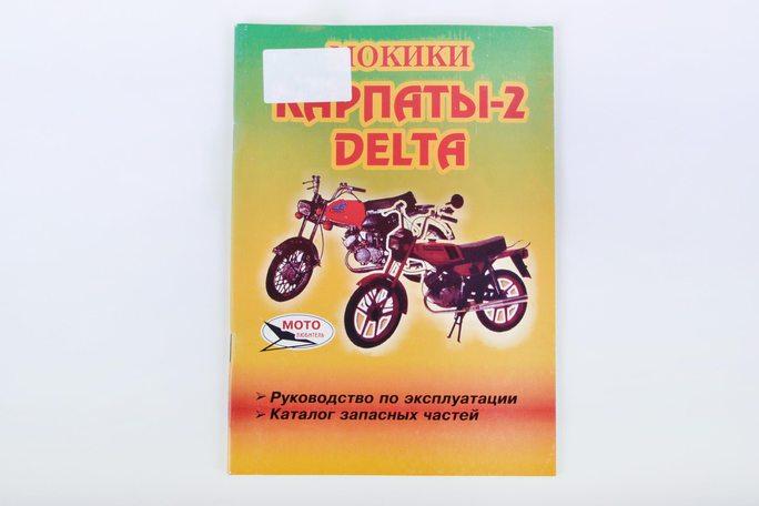 Купить Инструкция   мопеды   Карпаты-2, Дельта   (62стр)   SEA в Интернет-Магазине LIMOTO