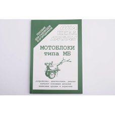 Купить Инструкция   мотоблоки типа МБ   (96стр)   SEA в Интернет-Магазине LIMOTO