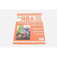 Инструкция   мотоциклы   ЯВА 350   (большая)   SEA