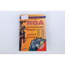 Купить Инструкция   мотоциклы   ЯВА   (205стр)   SEA в Интернет-Магазине LIMOTO