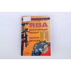 Инструкция   мотоциклы   ЯВА   (205стр)   SEA