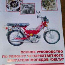 Купить Инструкция   мопеды китайские Delta   (глянец, цветная)   (15стр)   VB в Интернет-Магазине LIMOTO