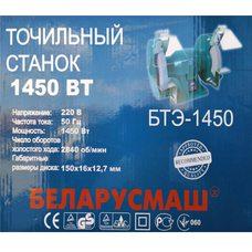 Купить Станок точильный   Беларусмаш   (1450Вт)   SVET в Интернет-Магазине LIMOTO