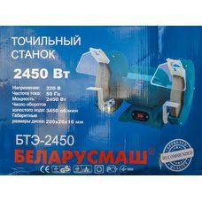 Купить Станок точильный   Беларусмаш   (2450Вт)   SVET в Интернет-Магазине LIMOTO