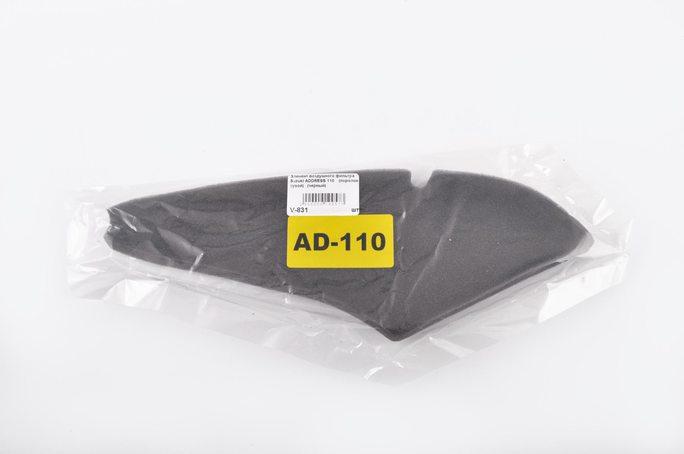 Купить Элемент воздушного фильтра   Suzuki ADDRESS 110   (поролон сухой)   (черный)   AS в Интернет-Магазине LIMOTO
